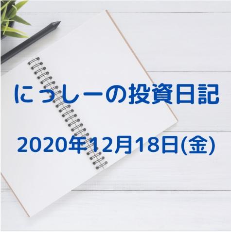 にっしーの投資日記 2020年12月18日(金)