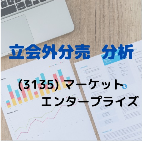 立会外分売分析(3135)マーケットエンタープライズ