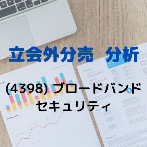 立会外分売分析(4398)ブロードバンドセキュリティ