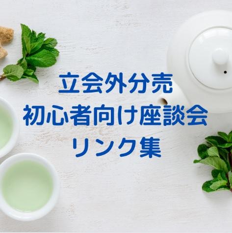 立会外分売 初心者向け座談会 リンク集