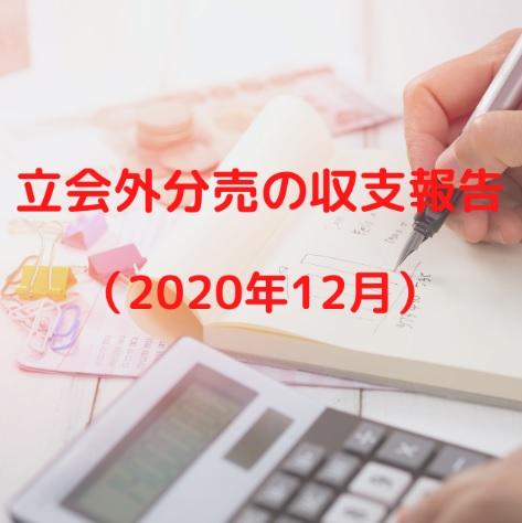 立会外分売の収支報告(2020年12月)