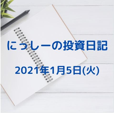 にっしーの投資日記 2021年1月5日(火)