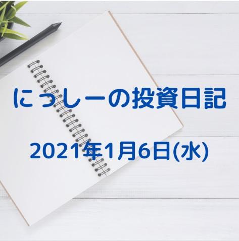 にっしーの投資日記 2021年1月6日(水)