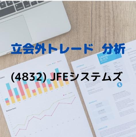 立会外トレード分析(4832)JFEシステムズ