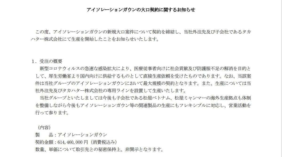 アイソレーションガウン大口受注(8.4)