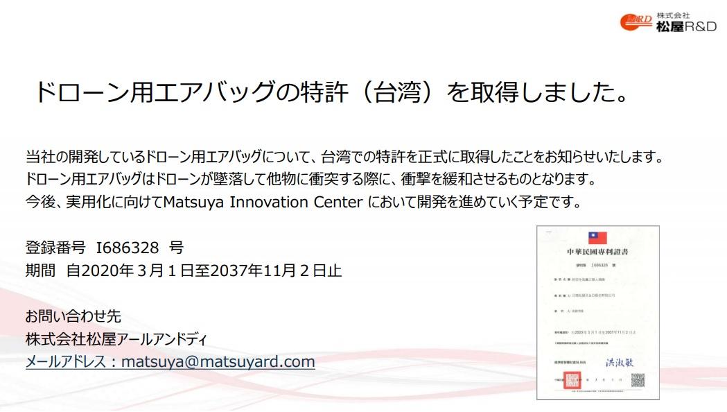 特許(台湾)