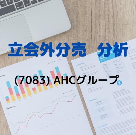 立会外分売分析(7083)AHCグループ