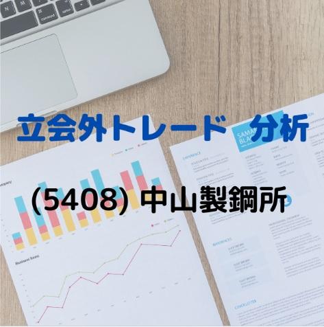 立会外トレード分析(5408)中山製鋼所