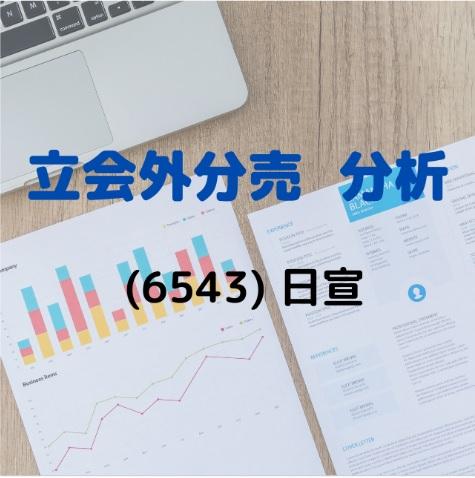 立会外分売分析(6543)日宣