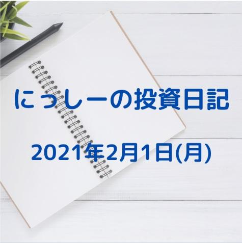 にっしーの投資日記 2021年2月1日(月)