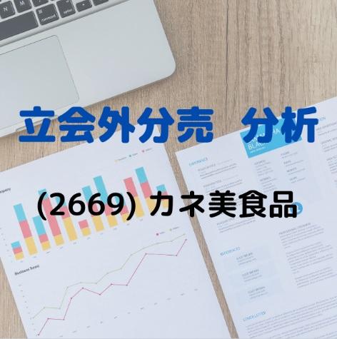 立会外分売分析(2669)カネ美食品