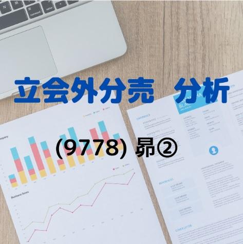 立会外分売分析(9778)昴②