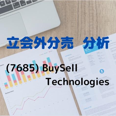 立会外分売分析(7685)BuySell Technologies