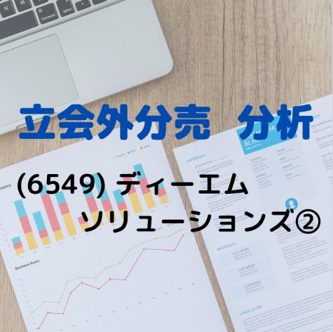 立会外分売分析(6549)ディーエムソリューションズ②
