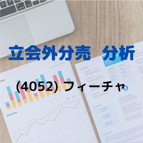 立会外分売分析(4052)フィーチャ