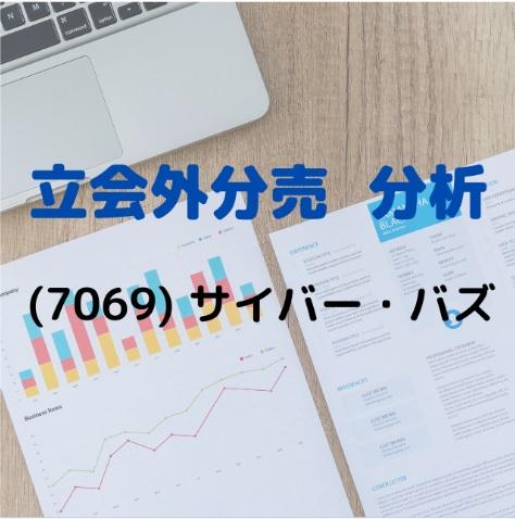 立会外分売分析(7069)サイバー・バズ
