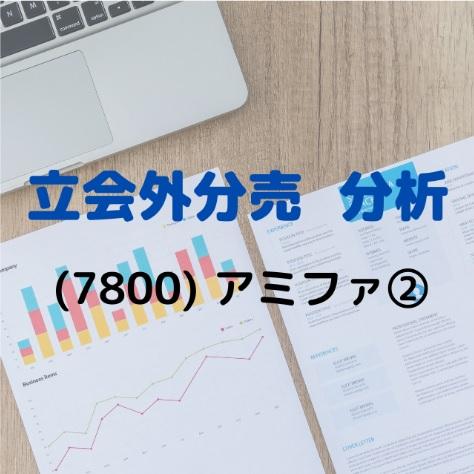 立会外分売分析(7800)アミファ②