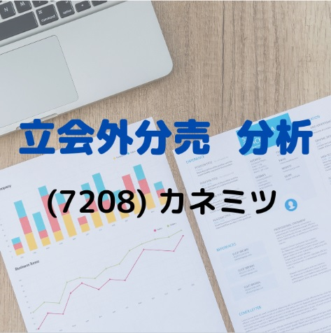 立会外分売分析(7208)カネミツ