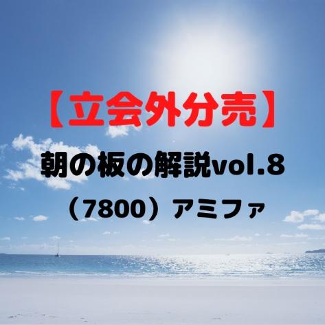 立会外分売 朝の板の解説vol.8 (7800)アミファ