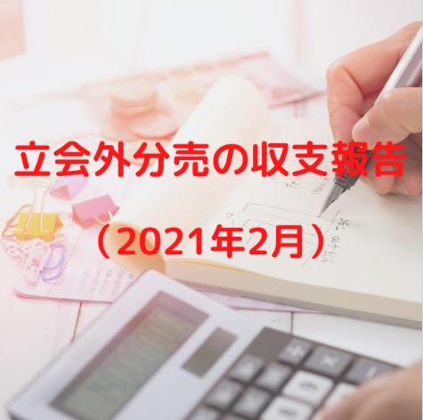 立会外分売の収支報告(2021年2月)
