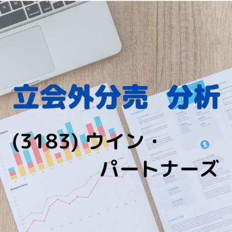 立会外分売分析(3183)ウイン・パートナーズ