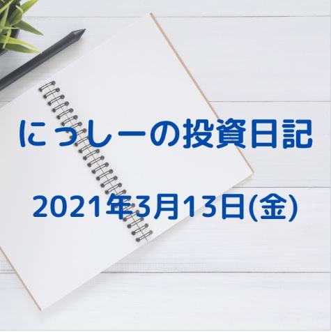 にっしーの投資日記 2021年3月13日(金)