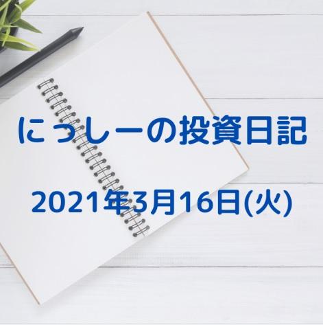 にっしーの投資日記 2021年3月16日(火)