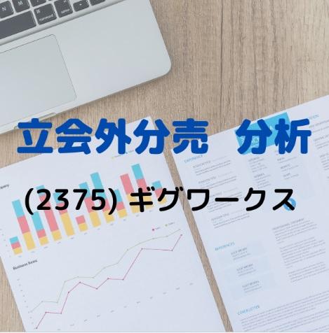 立会外分売分析(2375)ギグワークス