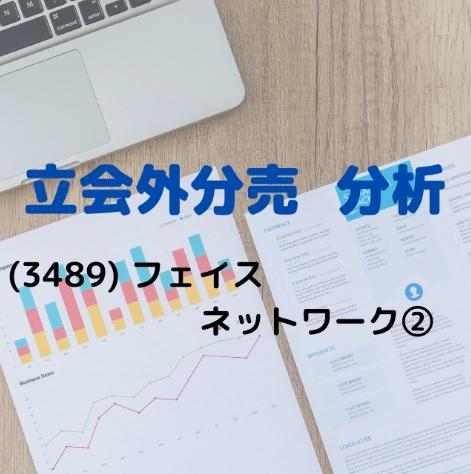 立会外分売分析(3489)フェイスネットワーク②