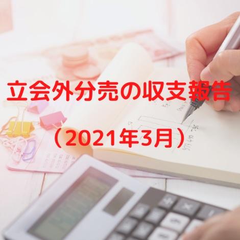 立会外分売の収支報告(2021年3月)