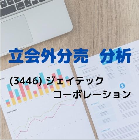 立会外分売分析(3446)ジェイテックコーポレーション