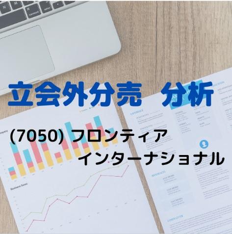 立会外分売分析(7050)フロンティアインターナショナル