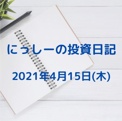 にっしーの投資日記 2021年4月15日(木)