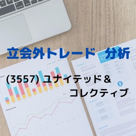 立会外トレード分析(3557)ユナイテッド&コレクティブ