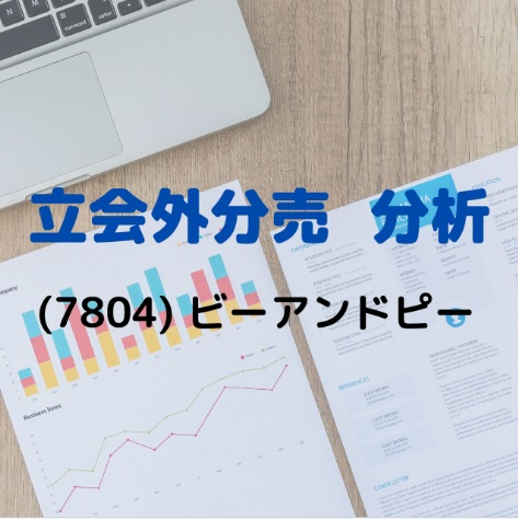 立会外分売分析(7804)ビーアンドピー