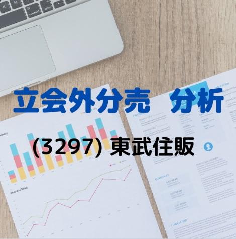 立会外分売分析(3297)東武住販