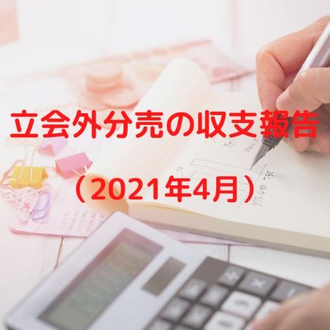 立会外分売の収支報告(2021年4月)
