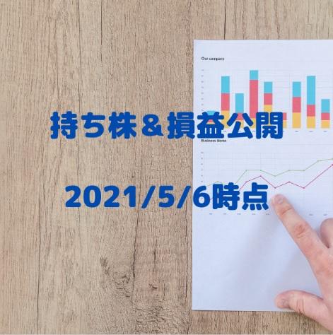 持ち株&損益公開(2021/5/6時点)