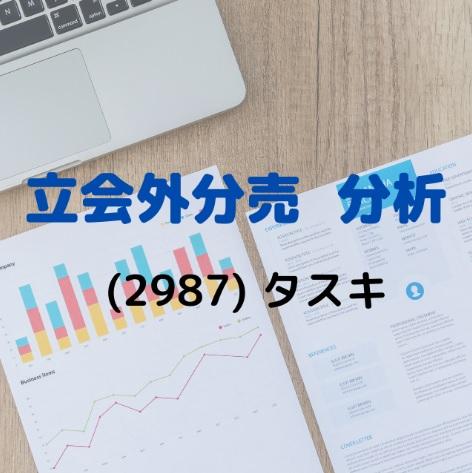 立会外分売分析(2987)タスキ