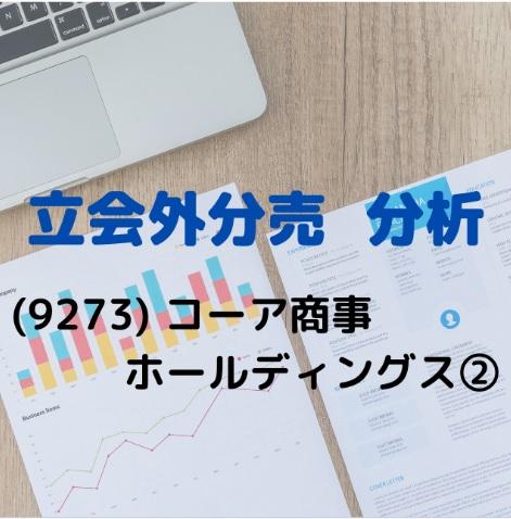 立会外分売分析(9273)コーア商事ホールディングス②