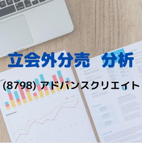 立会外分売分析(8798)アドバンスクリエイト