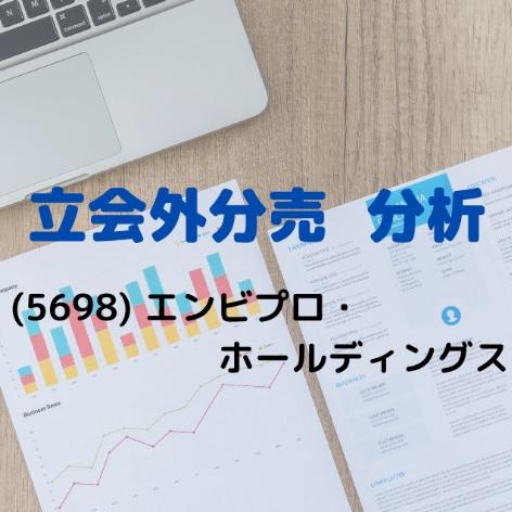 立会外分売分析(5698)エンビプロ・ホールディングス