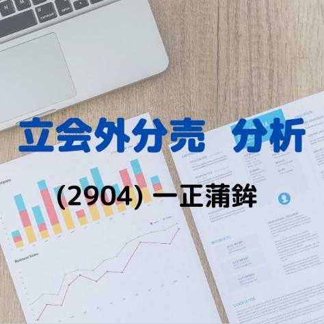 立会外分売分析(2904)一正蒲鉾