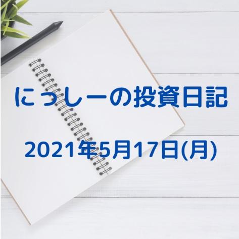 にっしーの投資日記 2021年5月17日(月)
