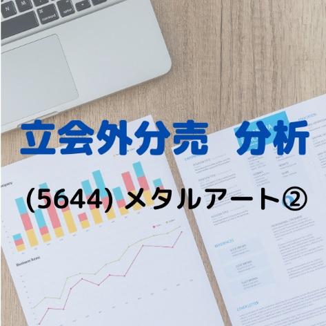 立会外分売分析(5644)メタルアート②