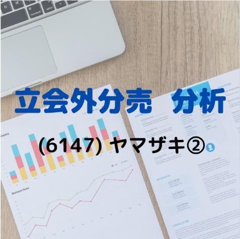 立会外分売分析(6147)ヤマザキ②