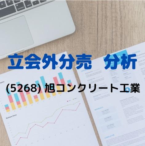 立会外分売分析(5268)旭コンクリート工業
