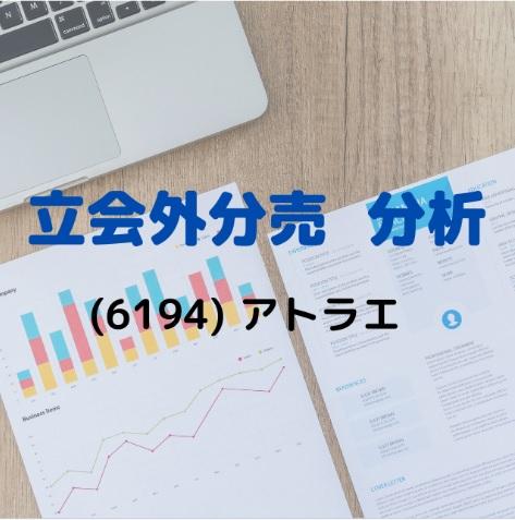 立会外分売分析(6194)アトラエ