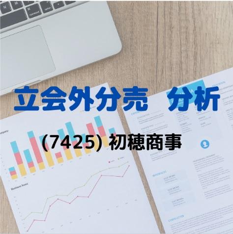 立会外分売分析(7425)初穂商事