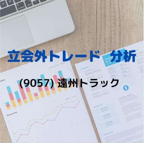 立会外分売分析(9057)遠州トラック